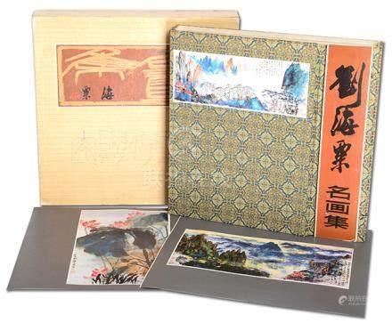 《劉海粟名畫集》全一冊 1985年 福建人民美術出版社