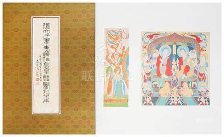 《張大千先生遺作敦煌壁畫摹本》1987年 國立故宮博物院