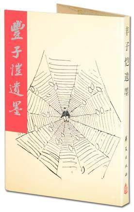 《豐子愷遺墨》1999年 華夏出版社