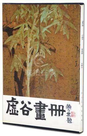 《虛谷畫冊》1997年 人民美術出版社