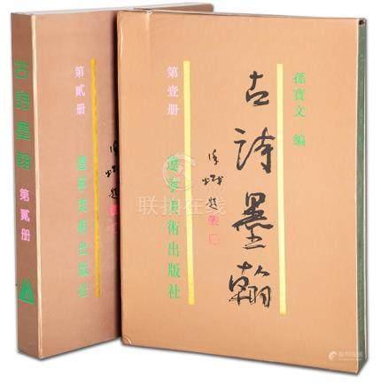 《古詩墨翰》第一、二冊 1996年 遼寧美術出版社