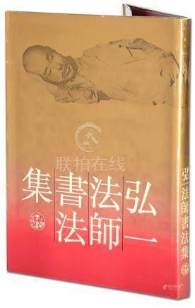 《弘一法師書法集》1993年 上海書畫出版社