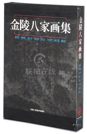 《金陵八家畫集》1999年 天津人民美術出版社