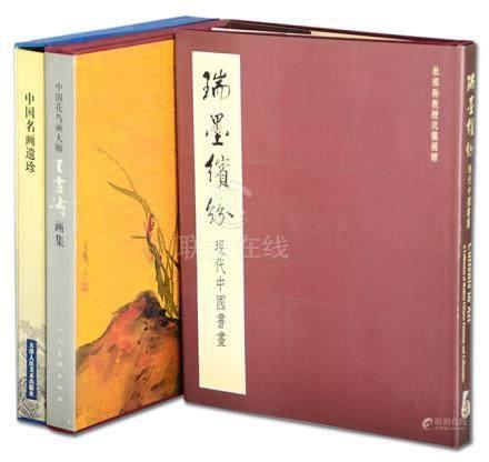 《王雪濤畫集》2003年、《瑞墨繽紛-杜祖貽教授伉儷捐贈現代中國書畫》2004年、《中國名畫遺珍》2005年 (共3本)