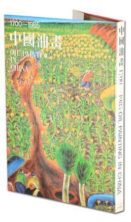 《中國油畫1700-1985》1993年 江蘇美術出版社