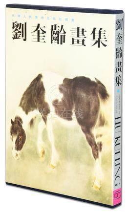 《劉奎齡畫集》1995年 天津人民美術出版社