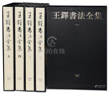 《王鐸書法全集》全五集 2005年 河南美術出版社