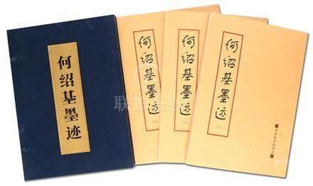 《何紹基墨迹》一函三冊 1996年 湖南美術出版社