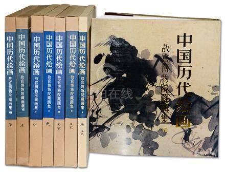 《中國歷代繪畫故宮博物院藏畫集》1-8集 1978-1991年 人民美術出版社