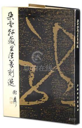 《朵雲軒藏書法篆刻選》1990年 上海書畫出版社
