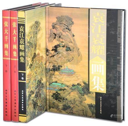 《張大千畫集》全二卷、《袁江袁耀畫集》全二卷 2005年 北京工藝美術出版社