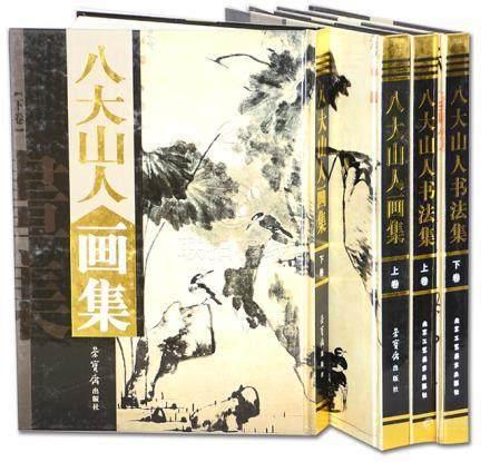 《八大山人畫集》全二卷 2003年 榮寶齋出版社、《八大山人書法集》全二卷 2005年 北京工藝美術出版社