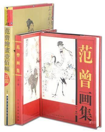 《范曾繪畫壹佰幅作品》1995年 中國青年出版社、《范曾畫集》上下卷 2003年 人民美術出版社 (共3本)
