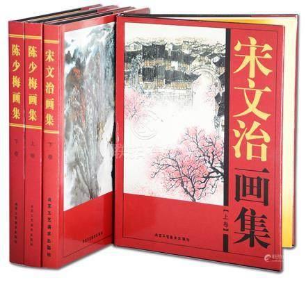 《陳少梅畫集》全二卷、《宋文治畫集》全二卷 2005年 北京工藝美術出版社