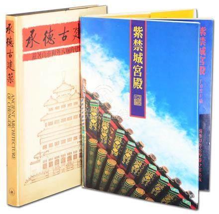 《承德古建築》1982年 三聯書店、《紫禁城宮殿》1982年 商務印書館