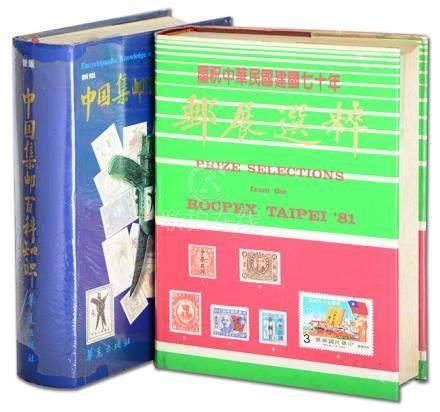 《慶祝中華民國建國七十年郵展選粹》1982年 交通部郵政總局編印、《中國集郵百科知識》華夏出版社