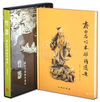 《齊白石竹木雕精選集》2005年 文物出版社、《竹器-嘉定竹刻海外遺珍》2008年 上海科學技術出版社