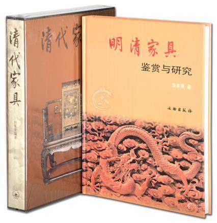 《清代家具》2003年 三聯書店、《明清家具鑑賞與研究》2003年 文物出版社