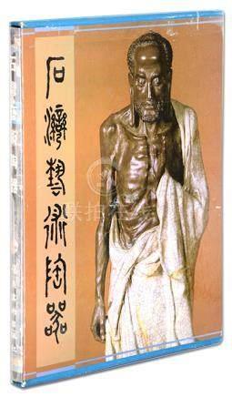 《石灣藝術陶器》1987年 嶺南美術出版社