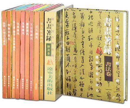 《遼寧省博物館藏書畫著錄》二冊 1999年 遼寧美術出版社、《中國古代繪畫大師畫風系列》九冊 重慶出版社 (共11本)