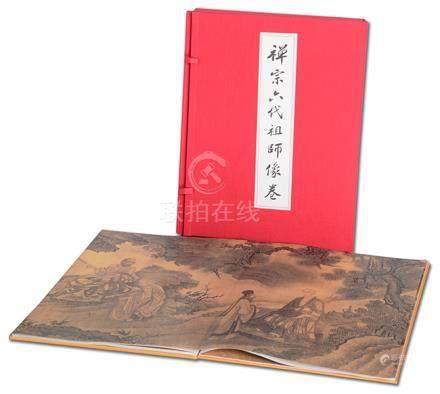 《禪宗六代祖師像卷》(收藏證書 251/1200) 1991年 中華書局
