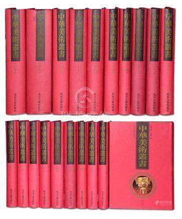 《中國美術叢書》全二十卷 1998年 北京古籍出版社