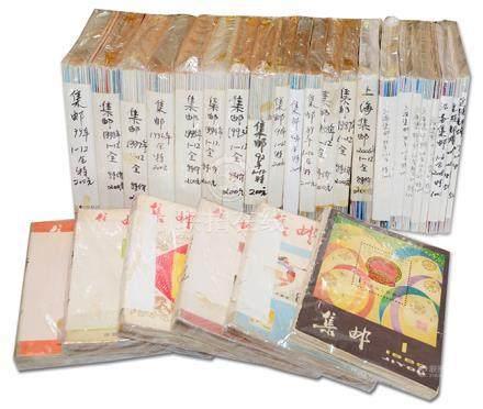 《集郵》、《上海集郵》、《金陵郵壇》等雜誌一組