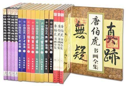 《唐伯虎書畫全集》全四冊 2002年、《中國現代花鳥全集》全四卷 2003年、《中國歷代書法珍迹系列》八冊 2004年 (共16本)