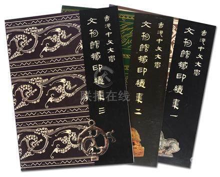 《香港中文大學文物館藏印續集》1-3冊 1996-2001年 王人聰編著