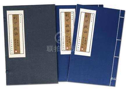 《刻印概論》一函二冊 傅抱石著 2003年 上海古籍出版社