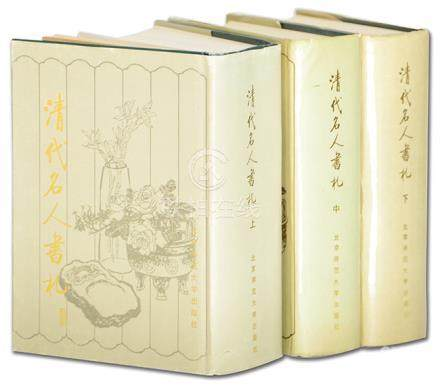 《清代名人書札》全三冊 1987年 北京師範大學出版社