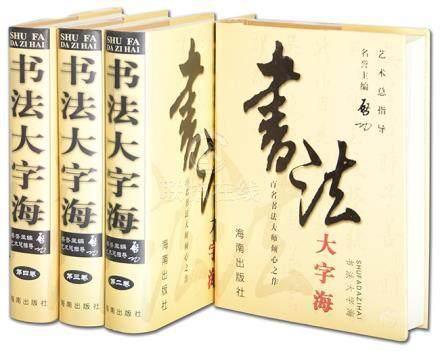 《書法大字海》全四卷 1999年 海南出版社