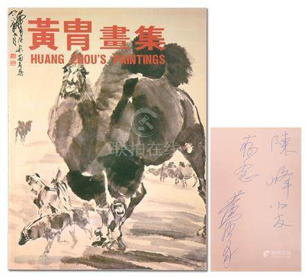 《黃胄畫集》(附簽名) 1986年 香港文匯報編印