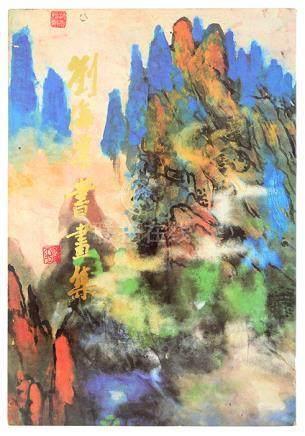 《劉海粟書畫集》1989年 國立歷史博物館