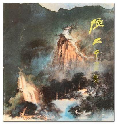 《張大千畫集》1982年 集古齋