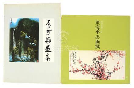 《董壽平書畫撰》1991年 日本鉱業株式會社、《李可染畫集》學苑文化事業出版社