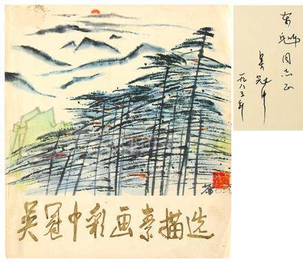 《吳冠中彩畫素描選》(附簽名) 1979年