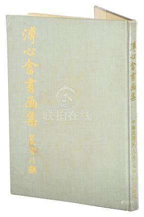 《溥心畬書畫集》1980年 國立歷史博物館