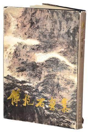 《傅抱石畫集》1991年 江蘇美術出版社