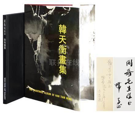 《韓天衡畫集》(附簽名) 1994年 上海書店、《徐希畫集》(附簽名) 1993年 雲峰畫苑