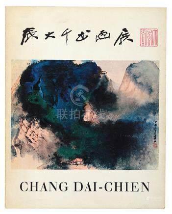 《張大千書畫展》1971年