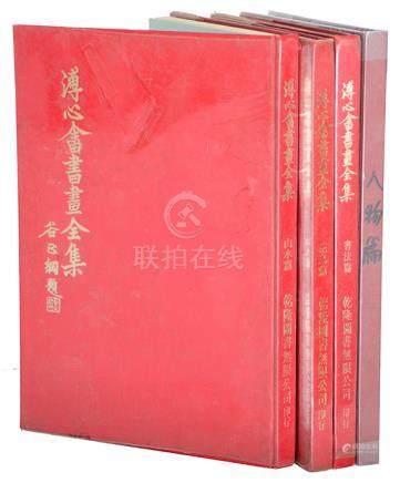 《溥心畬書畫全集》四集 1978年 乾隆圖書無限公司