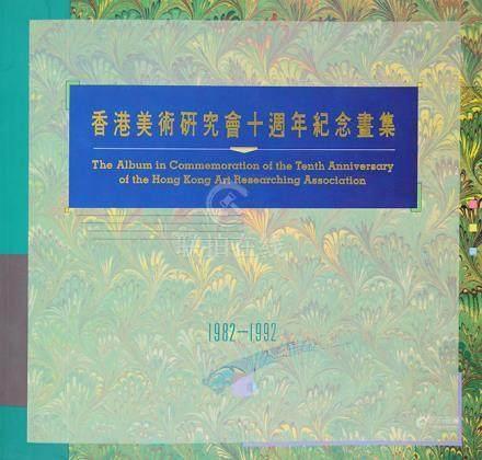 《香港美術研究會十週年紀念畫集》1992年