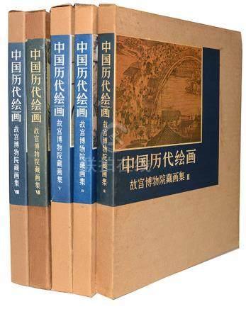 《中國歷代繪畫故宮博物院藏畫集》五冊 1981-1991年 人民美術出版社