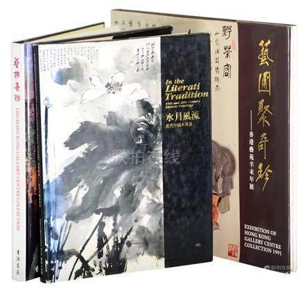 《水月風流-近代中國水墨畫》1990年、《藝林集粹-香港藝苑藏畫集(庚午年展)》1990年、《藝圃聚奇珍-香港藝苑辛未年展》1991年 (共3本)