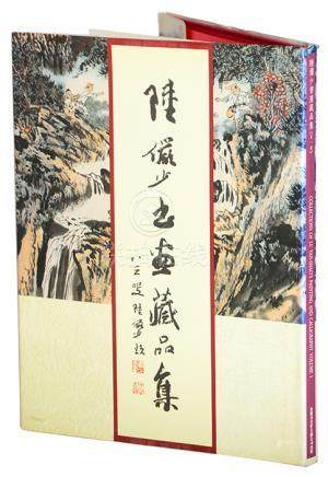 《陸儼少書畫藏品集第一卷》香港朵雲軒有限公司