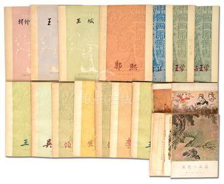 50-60年代《中國畫家叢書》14本、《群眾美術畫庫》10本 (共24本)