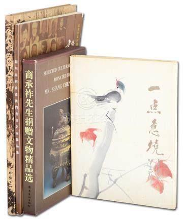 《商承祚先生捐贈文物精品選》1998年、《一點意境》(附簽名) 1994年 等(共4本)