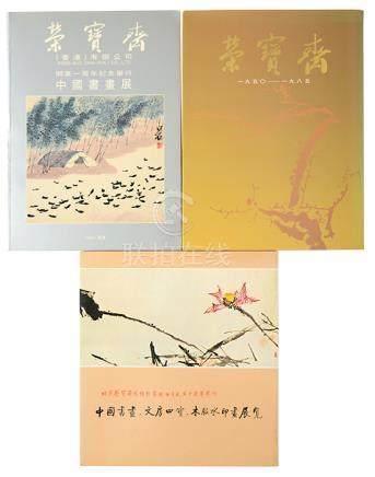 《中國書畫‧文房四寶‧木版水印畫展覽畫集》1980年、《榮寶齋三十五周年紀念冊》1985年 等(共3本)