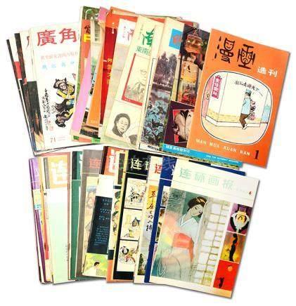 《連環畫報》26本 等雜誌一組